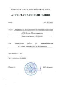Аттестат аккредитации СК (2)