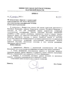Приказ_аккрелитация_СК Отель Менеджмент