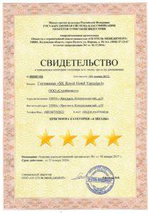 свид-во Ярославль 4 звезды (2) (2)